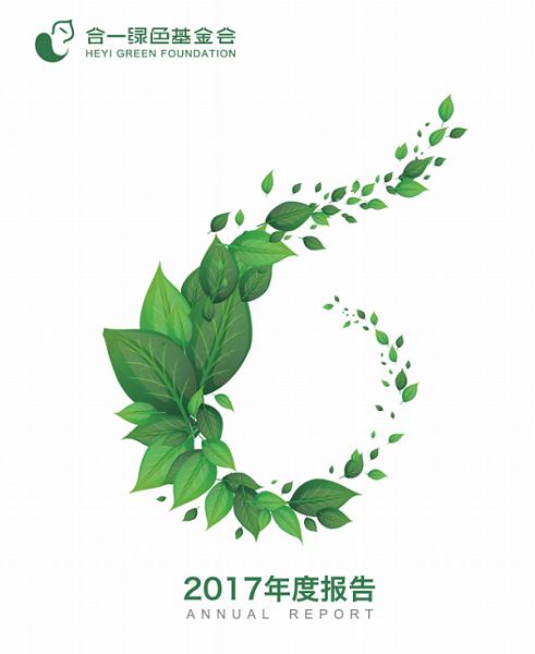 (中文) 北京合一绿色公益基金会2017年度工作报告