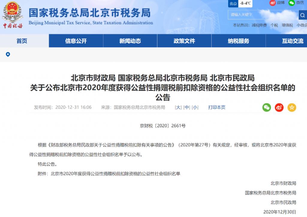 北京合一绿色公益基金会获得公益性捐赠税前扣除资格